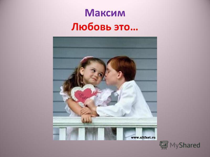 Максим Любовь это…