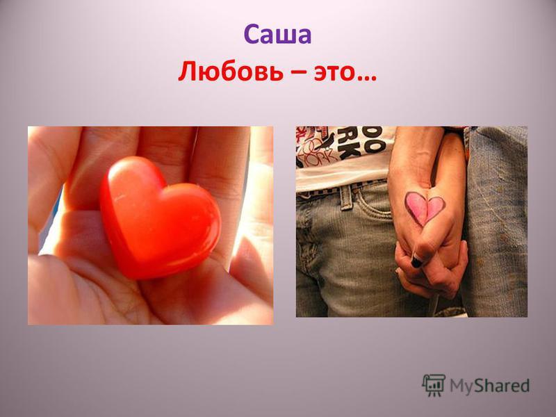 Саша Любовь – это…