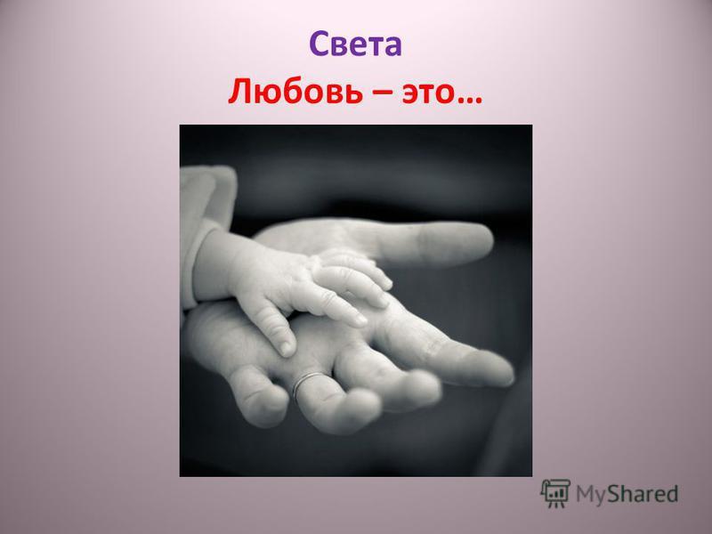 Света Любовь – это…