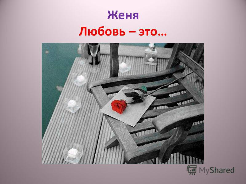 Женя Любовь – это…