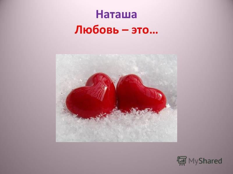 Наташа Любовь – это…