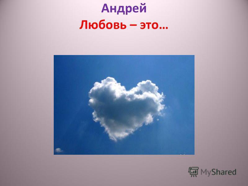 Андрей Любовь – это…