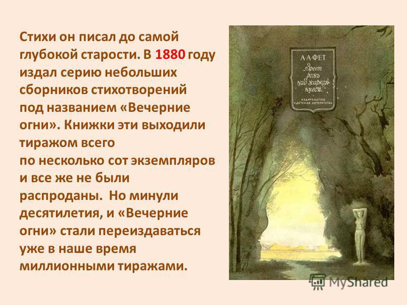 Стихи он писал до самой глубокой старости. В 1880 году издал серию небольших сборников стихотворений под названием «Вечерние огни». Книжки эти выходили тиражом всего по несколько сот экземпляров и все же не были распроданы. Но минули десятилетия, и «