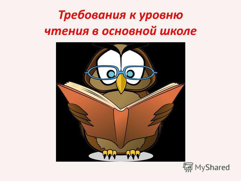 Требования к уровню чтения в основной школе
