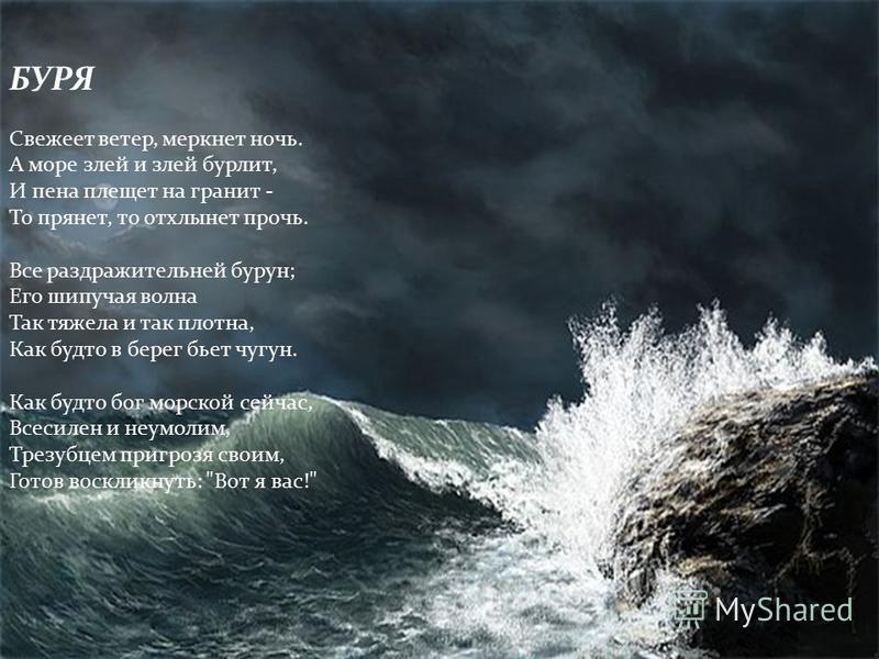 БУРЯ Свежеет ветер, меркнет ночь. А море злей и злей бурлит, И пена плещет на гранит - То прянет, то отхлынет прочь. Все раздражительней бурун; Его шипучая волна Так тяжела и так плотна, Как будто в берег бьет чугун. Как будто бог морской сейчас, Все