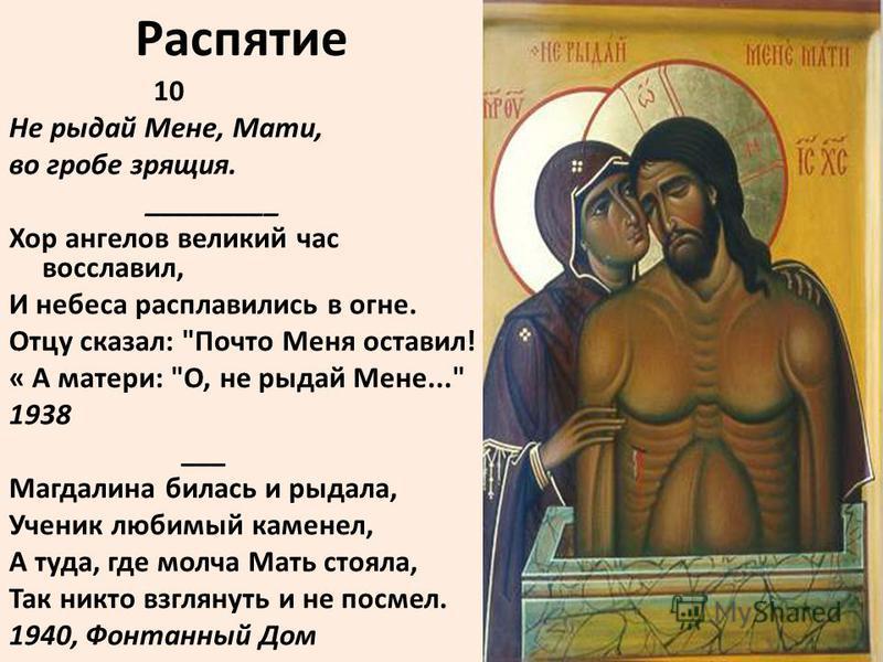 Распятие 10 Не рыдай Мене, Мати, во гробе зрящия. _________ Хор ангелов великий час восславил, И небеса расплавились в огне. Отцу сказал: