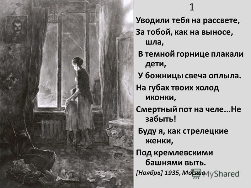 1 Уводили тебя на рассвете, За тобой, как на выносе, шла, В темной горнице плакали дети, У божницы свеча оплыла. На губах твоих холод иконки, Смертный пот на челе...Не забыть! Буду я, как стрелецкие женки, Под кремлевскими башнями выть. [Ноябрь] 1935