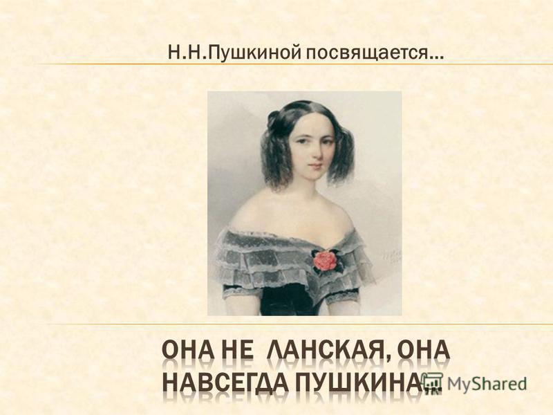 Н.Н.Пушкиной посвящается…