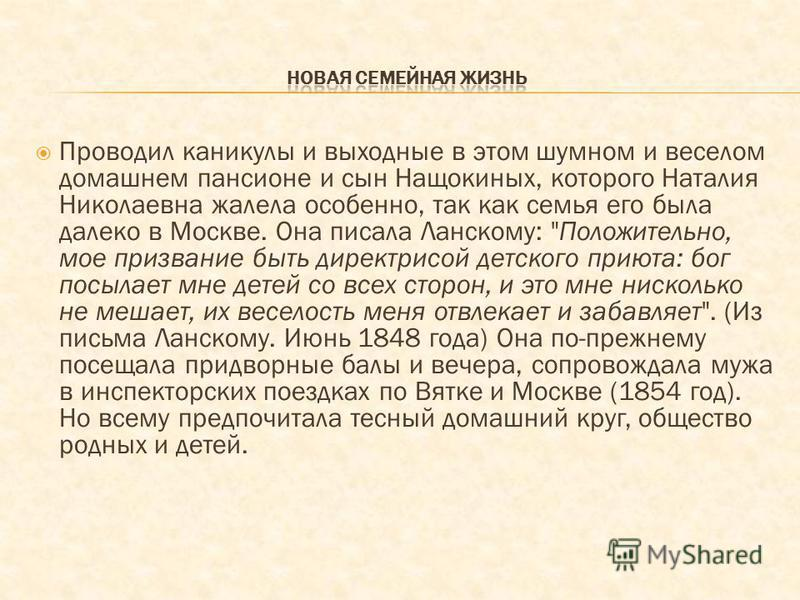 Проводил каникулы и выходные в этом шумном и веселом домашнем пансионе и сын Нащокиных, которого Наталия Николаевна жалела особенно, так как семья его была далеко в Москве. Она писала Ланскому: