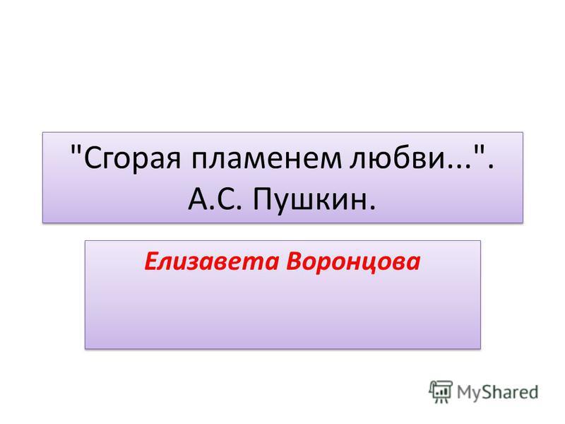 Сгорая пламенем любви.... А.С. Пушкин. Елизавета Воронцова