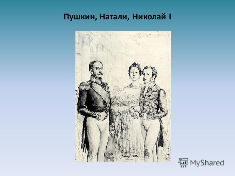 Пушкин, Натали, Николай I