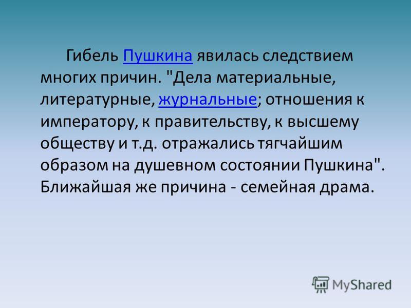 Гибель Пушкина явилась следствием многих причин.