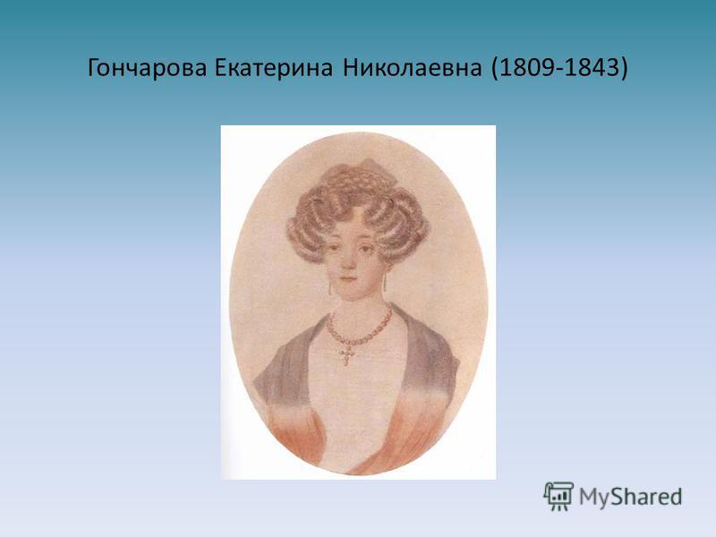 Гончарова Екатерина Николаевна (1809-1843)