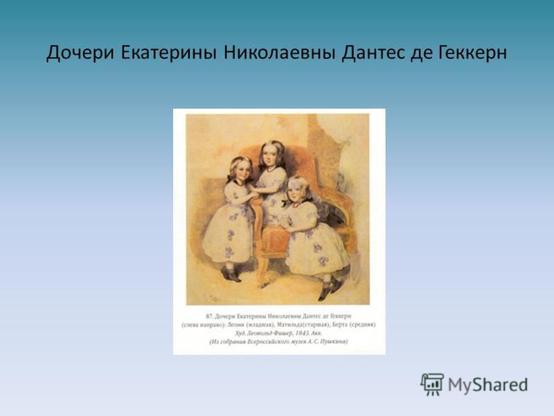 Дочери Екатерины Николаевны Дантес де Геккерн