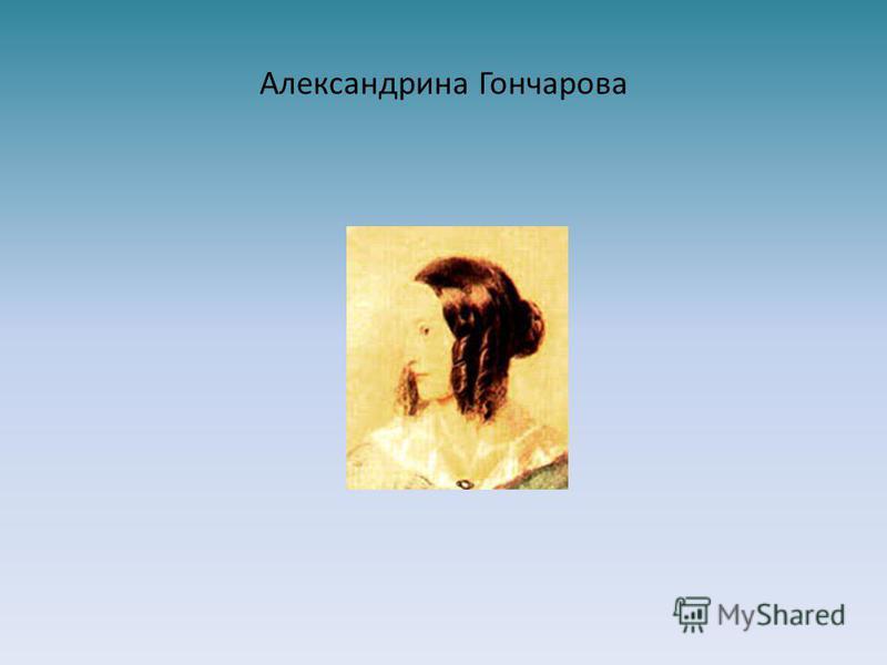 Александрина Гончарова