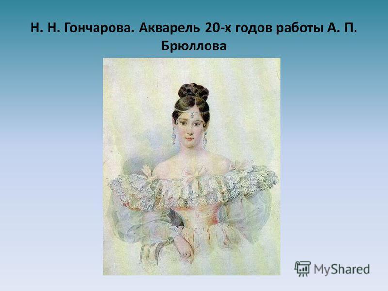 Н. Н. Гончарова. Акварель 20-х годов работы А. П. Брюллова