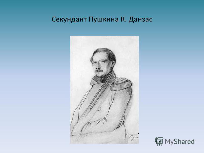 Секундант Пушкина К. Данзас