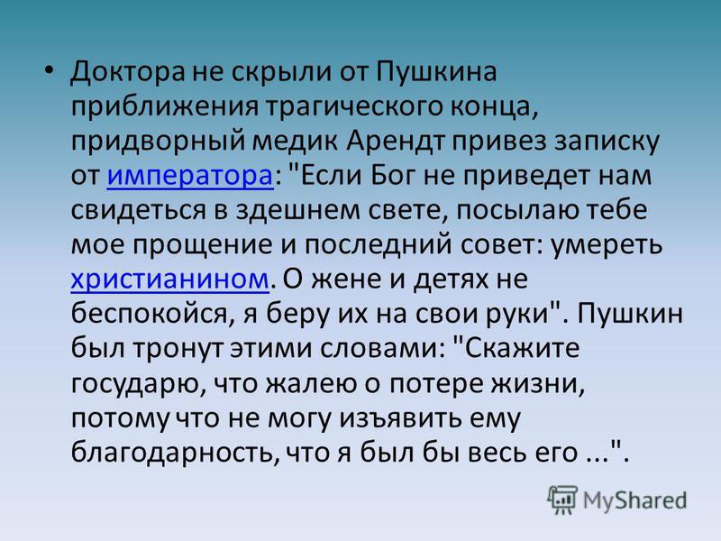 Доктора не скрыли от Пушкина приближения трагического конца, придворный медик Арендт привез записку от императора: