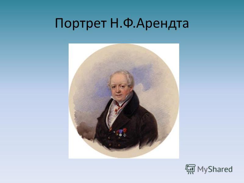 Портрет Н.Ф.Арендта