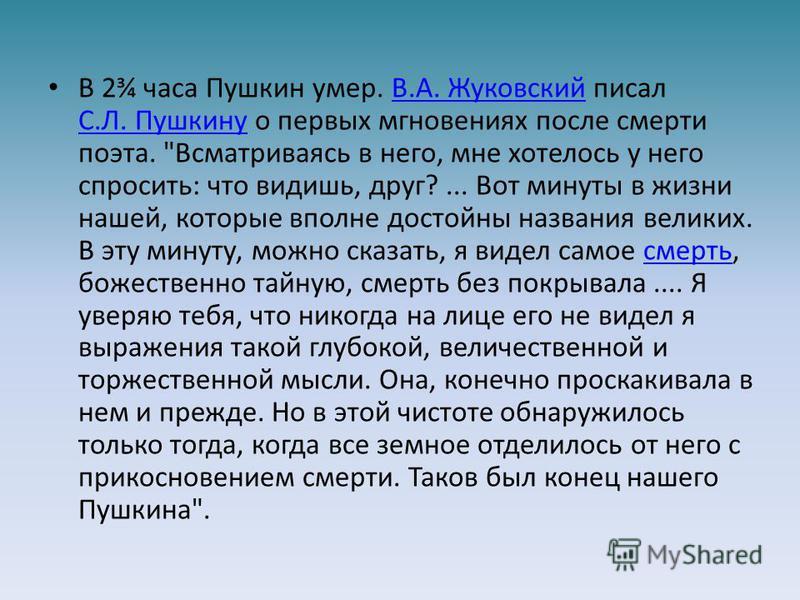 В 2¾ часа Пушкин умер. В.А. Жуковский писал С.Л. Пушкину о первых мгновениях после смерти поэта.
