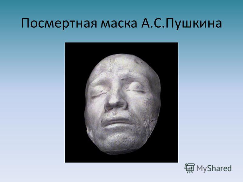 Посмертная маска А.С.Пушкина