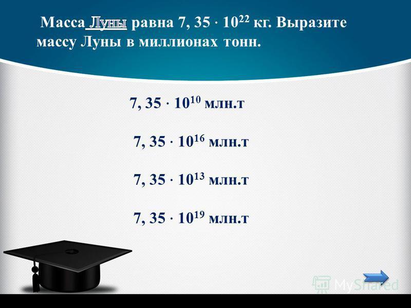 7, 35 10 10 млн.т 7, 35 10 16 млн.т 7, 35 10 13 млн.т 7, 35 10 19 млн.т