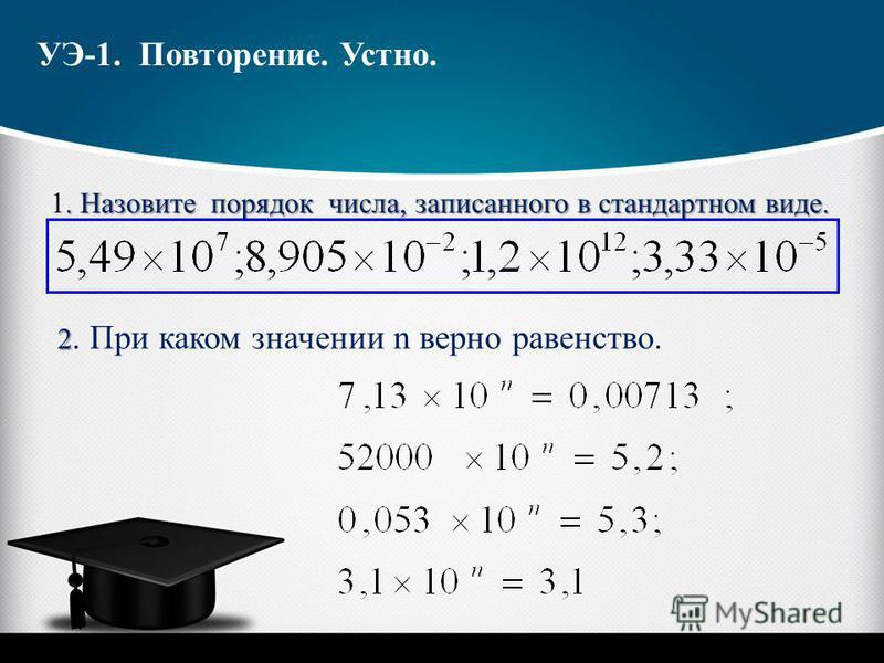 УЭ-1. Повторение. Устно.. Назовите порядок числа, записанного в стандартном виде. 1. Назовите порядок числа, записанного в стандартном виде. 2 2. При каком значении n верно равенство.