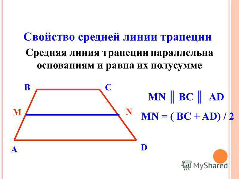 Свойство средней линии трапеции Средняя линия трапеции параллельна основаниям и равна их полусумме A BC D M N MN ВС АD MN = ( BC + AD) / 2