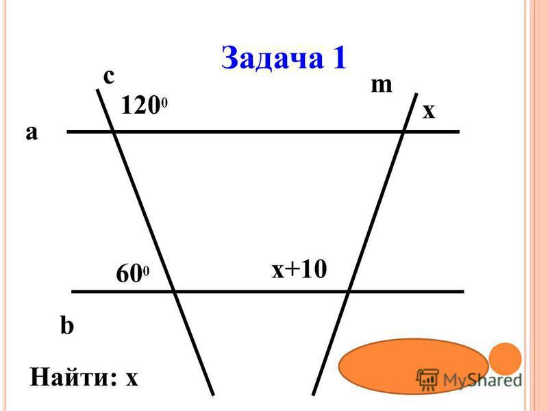 b a c m 60 0 120 0 x+10 x Найти: х Ответ: 85 0 Задача 1