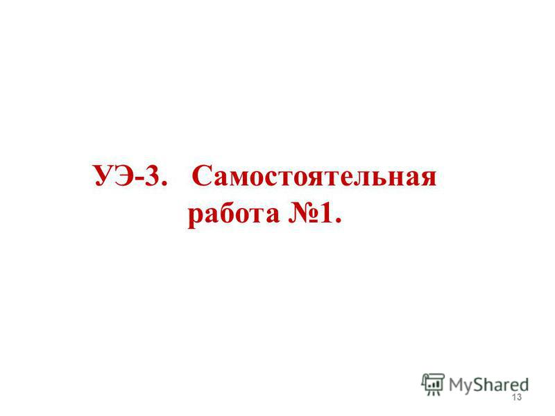 13 УЭ-3. Самостоятельная работа 1.