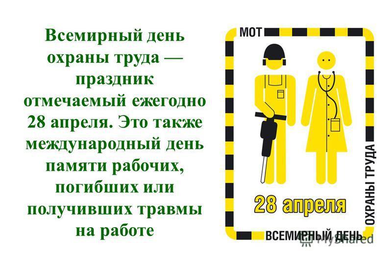 Поздравления день охраны труда в 2017 году