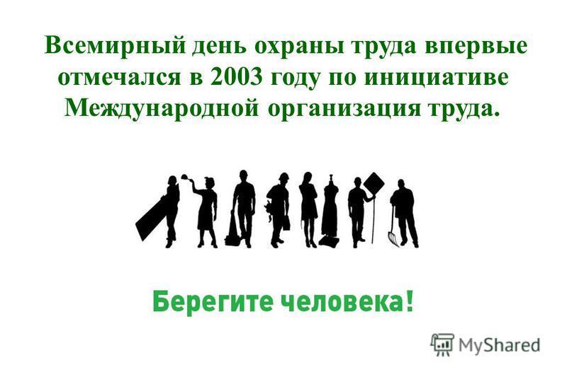 Всемирный день охраны труда впервые отмечался в 2003 году по инициативе Международной организация труда.