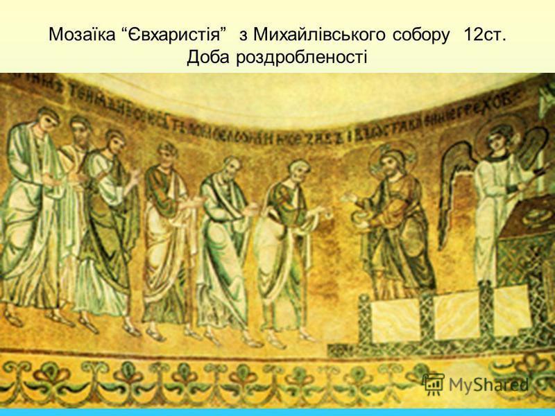 Мозаїка Євхаристія з Михайлівського собору 12ст. Доба роздробленості