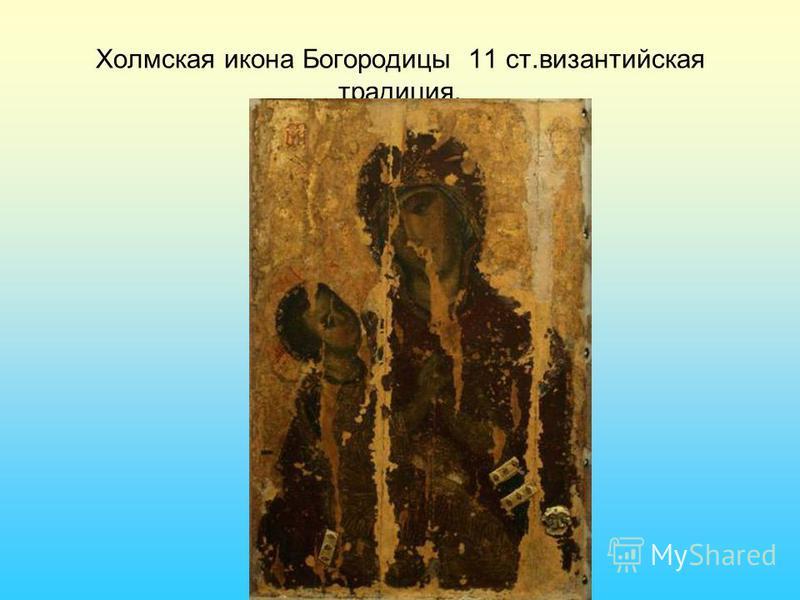 Холмская икона Богородицы 11 ст.византийская традиция.