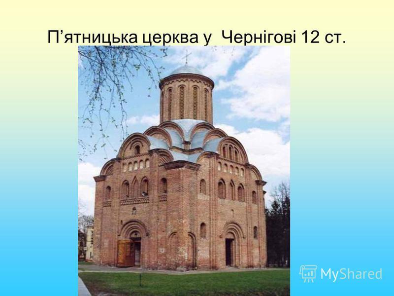 Пятницька церква у Чернігові 12 ст.