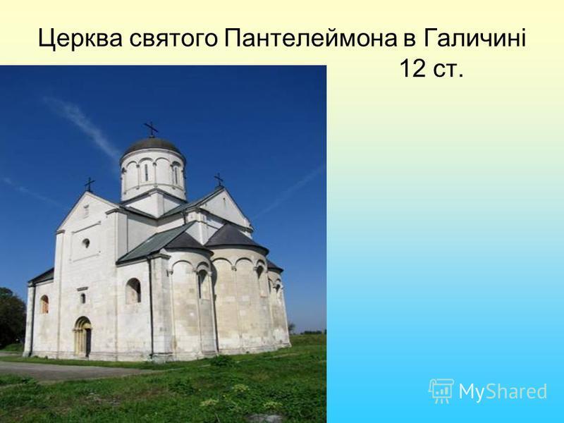 Церква святого Пантелеймона в Галичині 12 ст.
