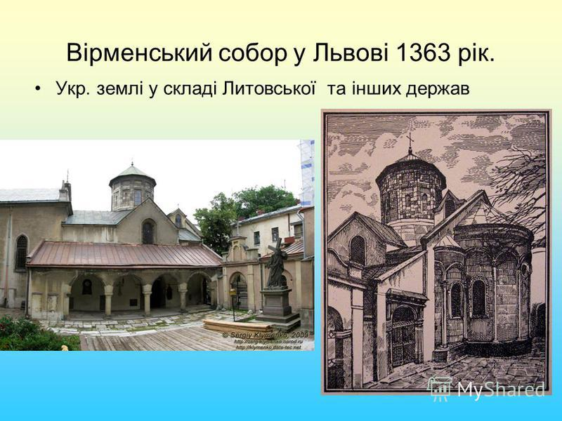 Вірменський собор у Львові 1363 рік. Укр. землі у складі Литовської та інших держав