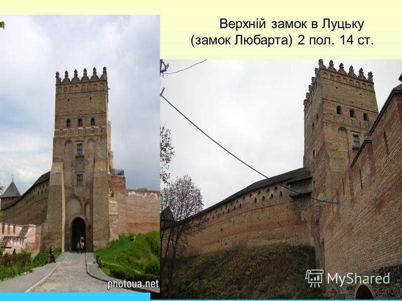 Верхній замок в Луцьку (замок Любарта) 2 пол. 14 ст.