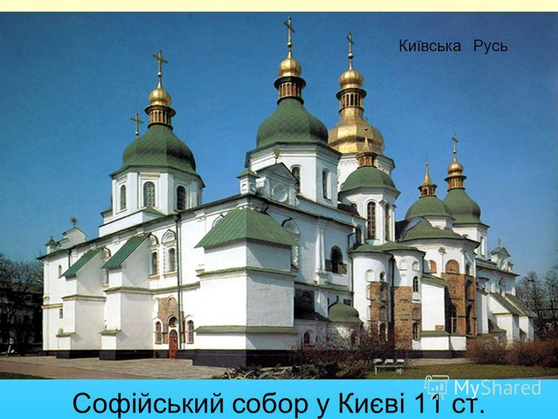 Софійський собор у Києві 11 ст. Київська Русь
