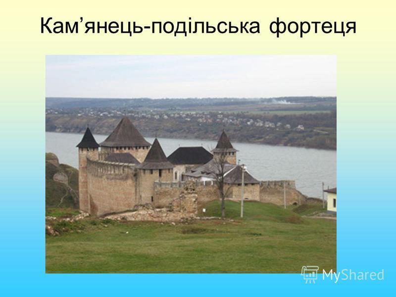 Камянець-подільська фортеця
