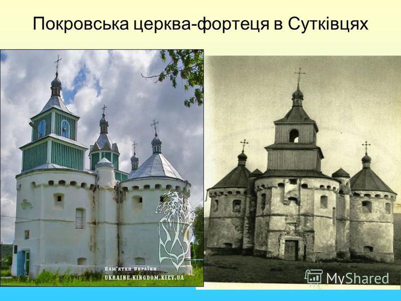 Покровська церква-фортеця в Сутківцях