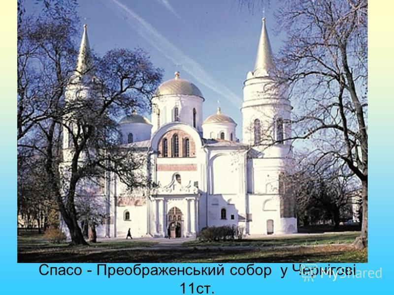 Спасо - Преображенський собор у Чернігові 11ст.