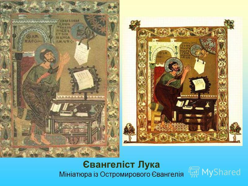 Євангеліст Лука Мініатюра із Остромирового Євангелія