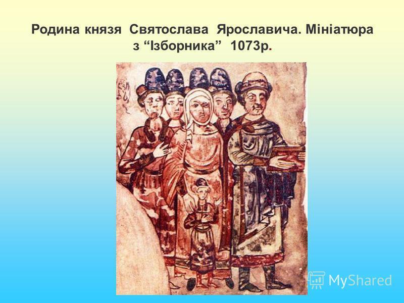 Родина князя Святослава Ярославича. Мініатюра з Ізборника 1073р.
