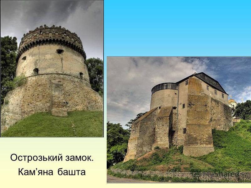 Острозький замок. Камяна башта