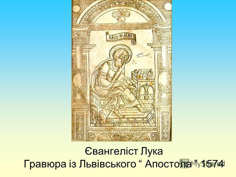 Євангеліст Лука Гравюра із Львівського Апостола 1574