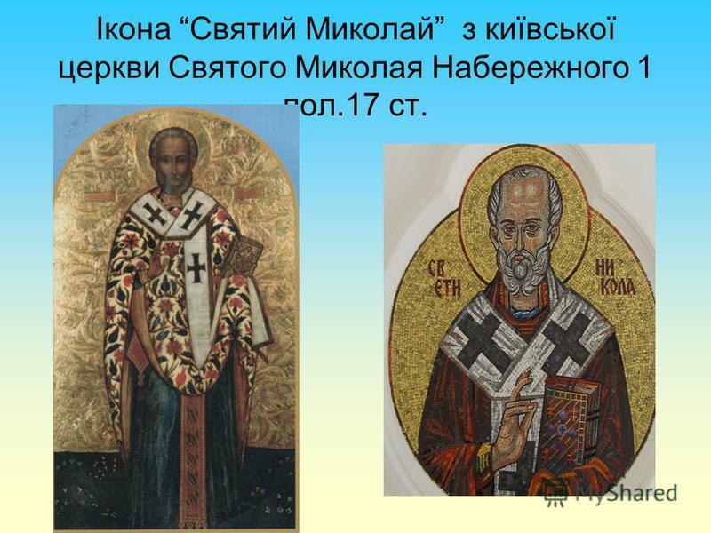 Ікона Святий Миколай з київської церкви Святого Миколая Набережного 1 пол.17 ст.