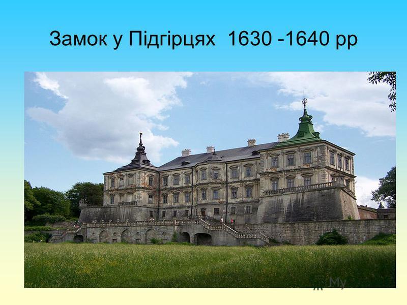 Замок у Підгірцях 1630 -1640 рр