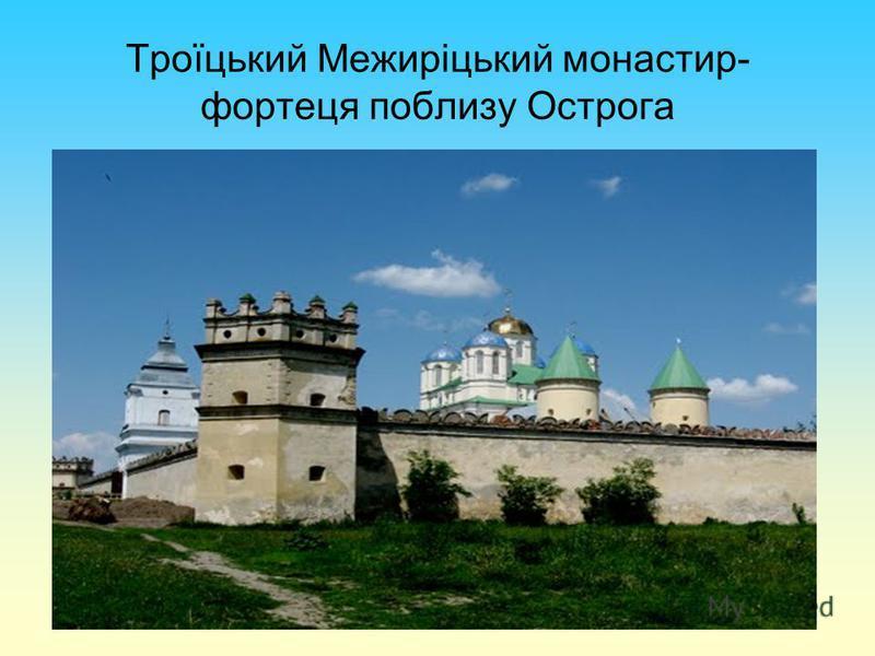 Троїцький Межиріцький монастир- фортеця поблизу Острога