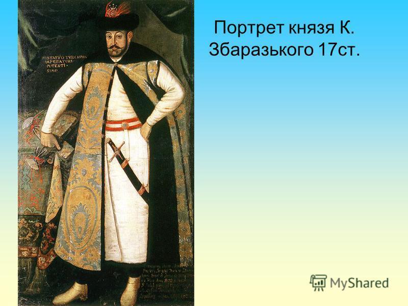 Портрет князя К. Збаразького 17ст.